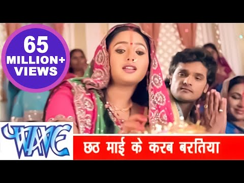 Xxx Mp4 छठ माई के बरतिया Chhath Mayi Ke Baratiya Khesari Lal Yadav Bhojpuri Songs 2016 Nagin 3gp Sex