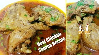 Desi Murgh Curry Recipe in Urdu/Hindi (Desi Chicken Shorba Recipe by Lotus Food Gallery)