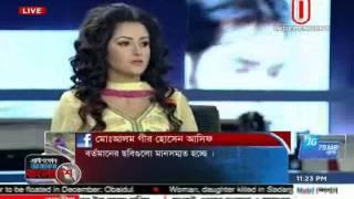 Ajker Bangladesh, 01 October 2014 Part 02