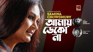 Tribute To Lucky Aakhand | Amay Dekona | by Samina Chowdhury | Lyrical Video | ☢☢Official☢☢