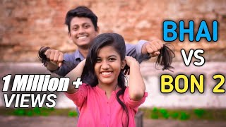 Bhai VS Bon 2 || Brother Sister Relationship Be Like || Bangla Funny Video 2018 | FunHolic Chokrey