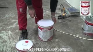 Επίστρωση δαπέδου με εποξειδική Βαφή Durofloor-R από ΙSOMAT