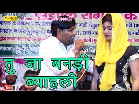 Xxx Mp4 तु जा बनड़ी ब्याह ली Monika Chaudhary Haryanvi Hit Ragni 3gp Sex