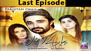 Pyarey Afzal Last Episode - ARY Zindagi Drama
