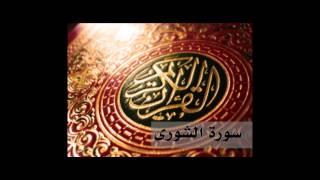 القرأن الكريم بصوت الشيخ مصطفى اللاهونى - سورة الشورى