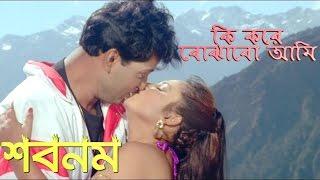 Ki Kore Bojhabo Ami | Sabnam | Bengali Movie Song | Mahfuz Ahmed | Moumita Chakraborty