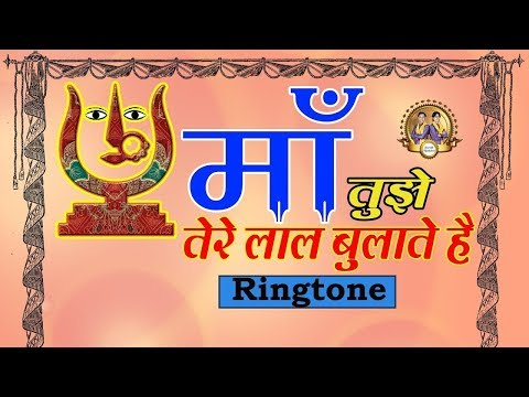 Xxx Mp4 माँ तुझे तेरे लाल बुलाते है RaniSati Dadi Bhajan Ringtone Free Download 3gp Sex