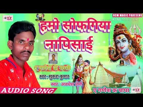 Xxx Mp4 Sukara Kumar Ka DJ Mein Gana Bol Bam Ka RCM Music 2018 3gp Sex