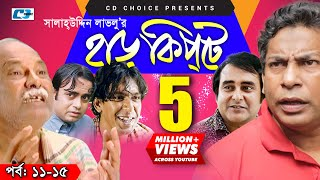 Harkipte | Episode 11-15 | Bangla Comedy Natok | Mosharaf Karim | Chanchal | Shamim Jaman