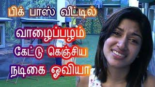 Bigg Boss Tamil - Vijay Tv Big Boss Show - Actress oviya asks for banana