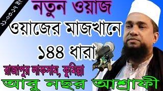 New waz Abu nosor asrsfi|Abu nosor asrafi new waz 2017|Bangla new waz | Rajapur 21-03-17