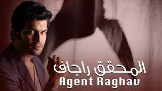 مسلسل المحقق راجاف - حلقة 32 - ZeeAlwan