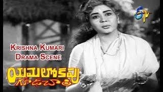 Krishna Kumari Drama Scene   Yamalokapu Goodachari   Jaggaiah   Krishna Kumari   ETV Cinema