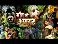 मौत की आहट - New Released Hollywood Thriller Movie In Hindi Dubbed