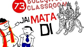 Bollywood Classroom | Episode 73 | Jai Mata Di