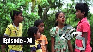 Sidu | Episode 70 11th November 2016
