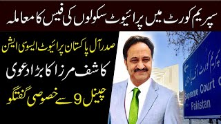 Chief justice of Pakistan hear the case of private school fee ||  Private School future in Pakistan