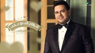 Hatem Al Iraqi ... Shogy Elak Mo Aady - With Lyrics   حاتم العراقي ... شوقي الك موعادي - بالكلمات