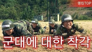 군대에 대한 남자들의 착각 TOP12