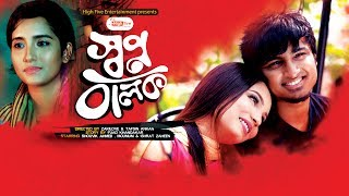 স্বপ্ন বালক | Shopno Balok | Shouvik Ahmed | Mousum | Ishrat Zaheen | Bangla Short Film Trailer