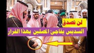 خطييبر حدا  السديس يفاجئ ابن سلمان باية قرأها بصلاة المغرب اشارة منه لـ ابن سلمان