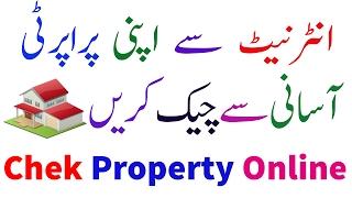How To Chek  Property online in Punjab( Pakistan)- Lrmis Govt Of Punjab