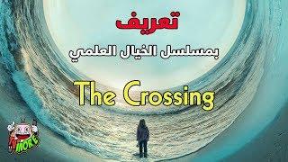 تعريف بمسلسل الغموض و الخيال العلمي - The Crossing