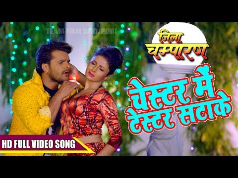 Xxx Mp4 HD Video चेस्टर में टेस्टर सटाके Khesari Lal Yadav Priyanka Jila Champaran Bhojpuri Song2017 3gp Sex