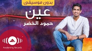 Humood - Ain | حمود الخضر - عين | (Acapella - Vocals Only - بدون موسيقى )