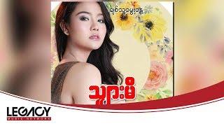 သွ်ားမီ - ခ်စ္သူ႔ေမြးေန႔ (Sharr Mi - Chit Thu Mwe Naye) (Audio)