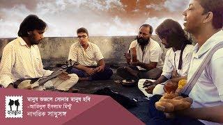 Manush Vojle Sonar Manush Hobi| Aminul Islam Mintu | Citizen Craziness | Dotara | Khomok