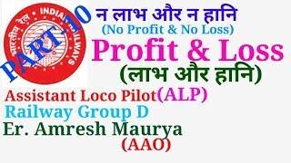 लाभ और हानि(Profit & Loss)Part--10||UPP|UPSI|ALP|SSC|LEKHPAL|BANK