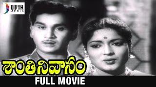 Shanti Nivasam Telugu Full Movie | ANR | Rajasulochana | Ghantasala | Evergreen Telugu Hit Movies