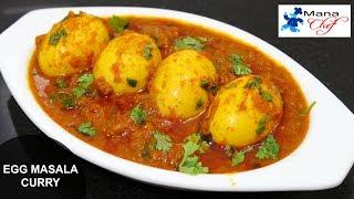 Egg Masala Gravy (Simple Egg Curry) In Telugu