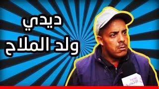 """ديدي ولد الملاح """" فركع الرمانة"""""""