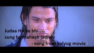 Kalyug  Juda ho ke bhi- sung by mahesh jadhav on kareoke track