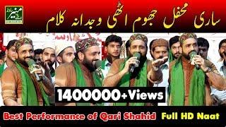 Qari Shahid Mahmood New Naats 2017 | New (Urdu/Punjabi) Naat Sharif | New Hindi Naat
