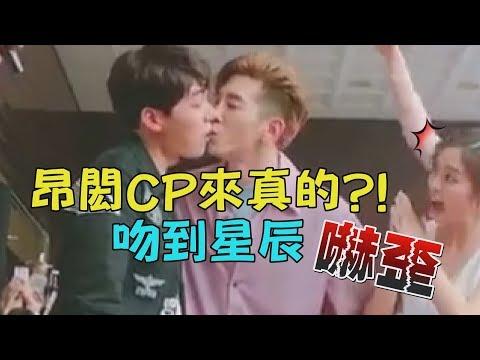 Xxx Mp4 【子閎凍結】張立昂這個吻速 太可以 男男CP爆棚 3gp Sex