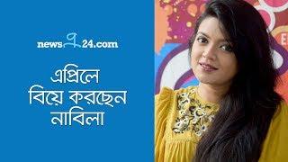 এপ্রিলে বিয়ে করছেন নাবিলা | Aynabaji Star Nabila Is Getting Married! | newsg24.com