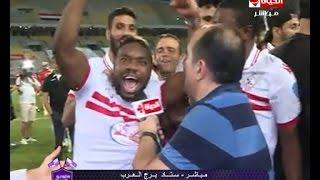 ستودو الحياة - احتفال مختلف تماماً لــ اللعيبة الافريقية لنادي الزمالك بعد الفوز على بطولة كأس مصر