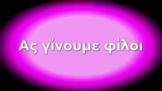 Barney - I Love You song (Season 2 Greek) (Audio)