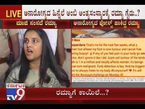 Xxx Mp4 Ramya Clarifies On Not Attending Ambareesh S Funeral She Has Tumour In Her Leg Was Unable To Move 3gp Sex