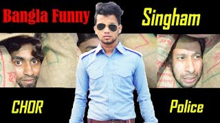 Bangla Funny Singham  | Bangla Funny Video | Dr Lony Bangla Fun