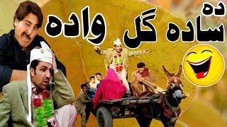 Pashto New Funny Video by Charsadda Vines - Da Sada Gull Wada