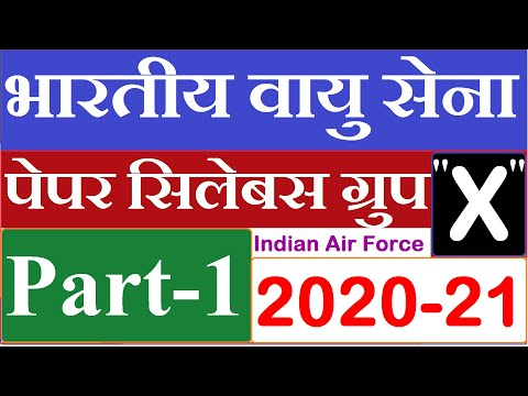 Xxx Mp4 Air Force Syllabus 2018 19 X Group Exam Syllabus Crack Indian Air Force Group X And Y Test 3gp Sex