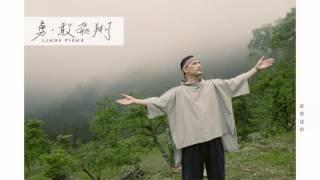 武勇達印《飛翔》歌詞版MV