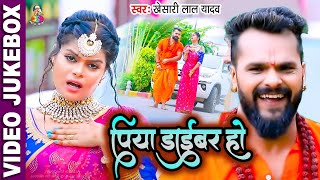 पिया ड्राइवर हो Piya Driver Ho #  Khesri lal & Other Saawan Special Songs JUKEBOX