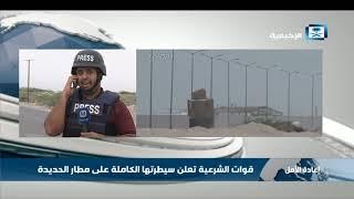 مراسل #الإخبارية من #الحديدة: يجري الآن تمشيط ساحة العروض ..والمعارك جارية لتأمين دوار كيلو 16.