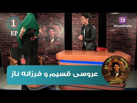 Xxx Mp4 Qasim And Farzana Naz Part 1 ShaadiHaHa قسیم و فرزانه ناز قسمت اول شادی هاها 3gp Sex