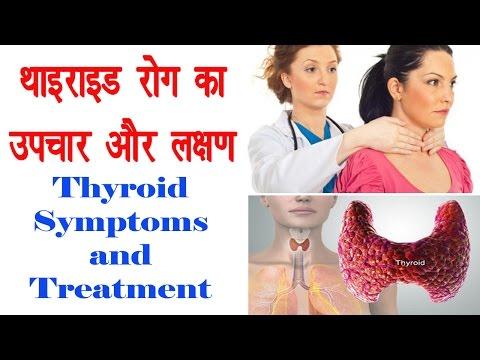थायराइड को जड़ से खत्म करने के चमत्कारी घरेलू तरीके-Thyroid Home Remedies In Hindi-Thyroid Women